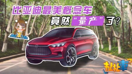 【扯扯车】比亚迪王朝概念车竟以这种方式量产 还搭载宝马同款发动机
