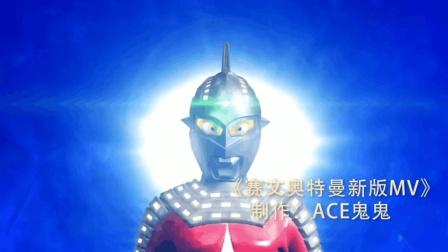 【ACE鬼鬼制作】昭和特摄回忆——赛文奥特曼新版主题曲MV中文歌词