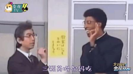 四川方言配音: 两个非洲黑娃儿去考四川话, 气的老师想撞墙, 哈哈