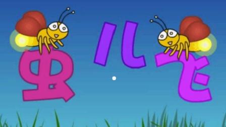 晚上好, 一首好听的儿歌《虫儿飞》, 送给可爱的宝贝!
