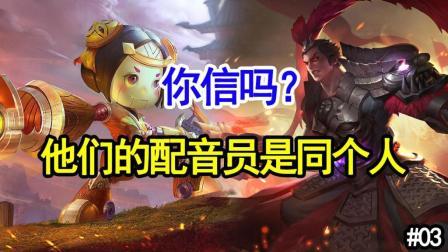 王者荣耀: 他们是同一个人配音, 你信吗? 中国配音员是怪物系列3