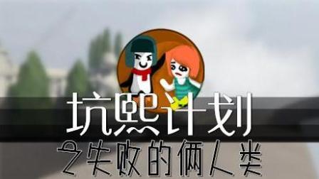 [安久熙]坑熙计划之失败的俩人类-第10期(童声萝莉、鬼畜企鹅、正常人)