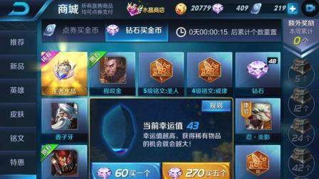 王者荣耀: 这个最壕账号已经要上天了, 132个荣耀水晶?