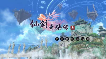 【雨少出品】仙剑奇侠传五 【第二十九期】