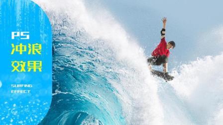 PS合成教程—如何使用P图神器, 让滑板少年变成冲浪挑战者!