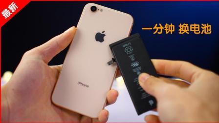 「果粉堂」iPhone一分钟更换电池 出门带两块电池 随时换