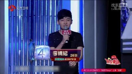 """《江苏卫视非诚勿扰》花美男曝反感粘人女孩遭怼 """"王力宏""""获双爆灯"""