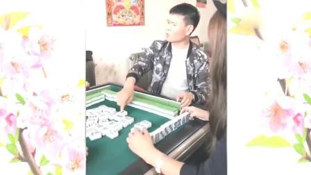 三女一男打麻将, 真是太逗了