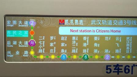 [2018.1]武汉轨道交通3号线 宏图大道-市民之家 运行与报站