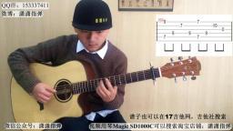 【潇潇指弹教学】《我心永恒》第四部分吉他教学 完结篇