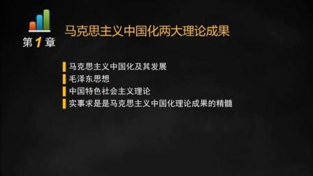 02-马克思主义中国化的提出和科学内涵