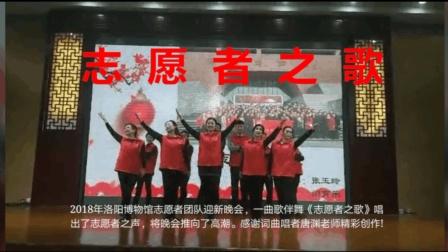 洛阳博物馆志愿者表演《志愿者之歌》