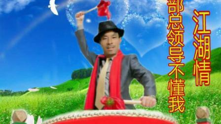 秧歌梦-高明月主持《江湖情总部》不懂我群主生日庆典专场2018大型伞头秧歌晚会