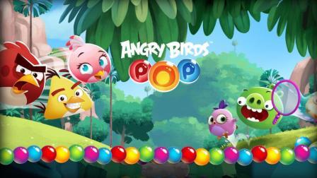 愤怒的小鸟思黛拉 Angry Birds Stella POP! 游戏演练 手游酷玩