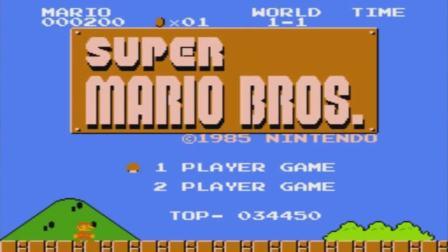 超级玛丽经典版全关游戏视频