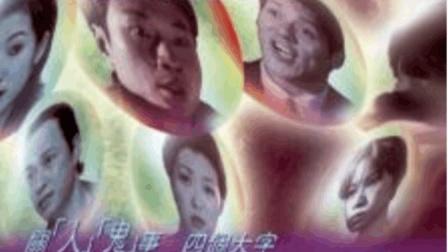 魑魅魍魉 香港早期恐怖片 关宝慧 黎耀祥 莫少聪 翁虹  郭少芸 罗兰