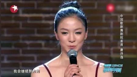 杨丽萍在这位舞者面前不敢称大师, 金星却劈头盖脸一顿训!