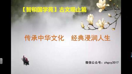 【陈海平说古文观止】第19集: 郑子家告赵宣子