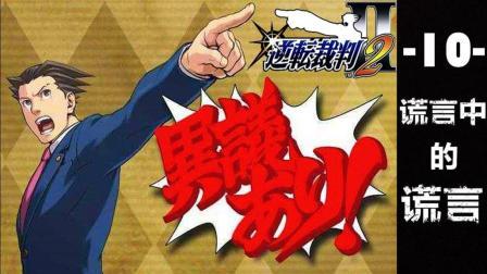 【蓝月解说】逆转裁判2 全剧情攻略视频 #10【谎言中的谎言】