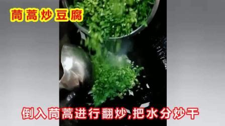 大厨教你做茼蒿炒豆腐的做法, 很营养健康的一道家常菜