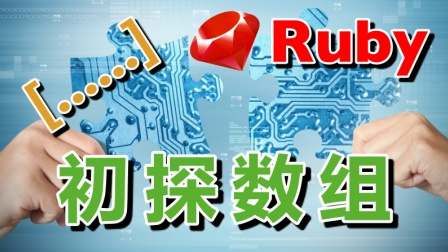 #07【Ruby入门】初探数组