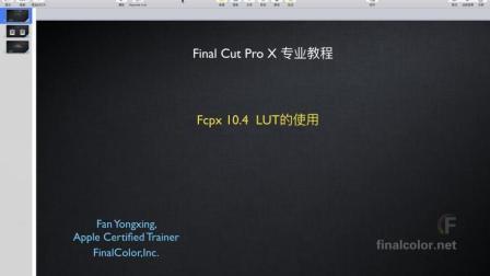 FCPX 10.4 LUT的使用_lite