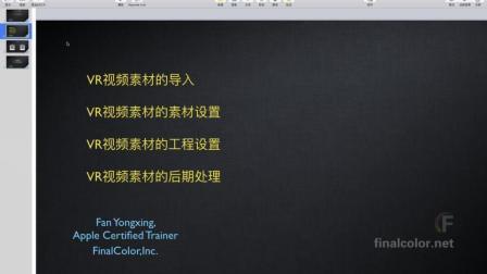 fcpx 10.4 VR视频的后期制作_lite