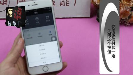 使用微信付款, 一定关闭这个按钮, 不然钱很容易给你盗走!