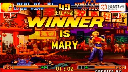 拳皇97: 老K玛丽玫瑰连招教学, 感觉什么招都能接上个玫瑰!