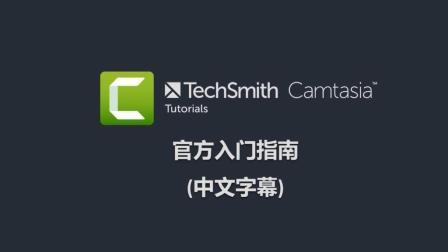 Camtasia 9/3 官方入门指南(中文字幕)