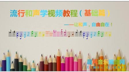 《流行和声学基础篇》第一集-基础和弦知识