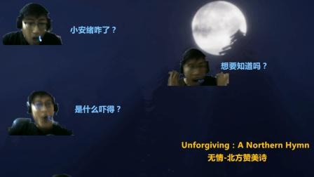 《小安绪》Unforgiving -1 这恐怖游戏不吓人啊