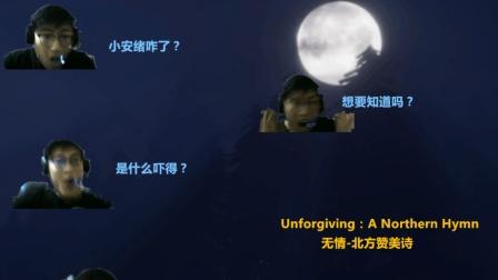《小安绪》Unforgiving -2 高能便卧槽的游戏, 谁说不吓人的?