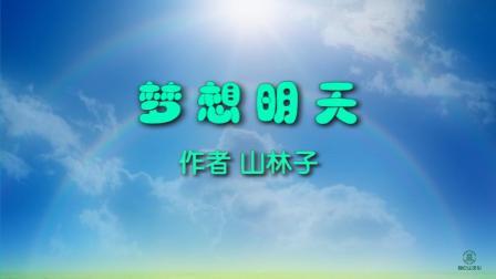 《梦想明天》山林子自然智慧诗