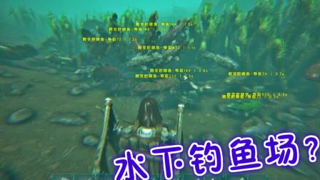 【峻晨解说】方舟畸变水下垂钓!拼的就是肺活量、方舟生存进化537