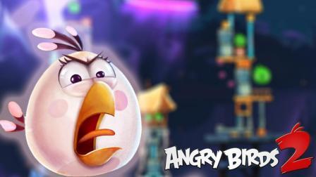 愤怒的小鸟2 国际版 Angry Birds 2 Cobalt Plateaus Fluttering Heights 339