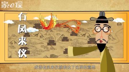 小学国学动画视频: 中国传统文化之吉祥图案二 高贵的凤 家e课