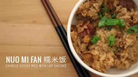 教你用电饭锅做, 香菇腊肠糯米饭