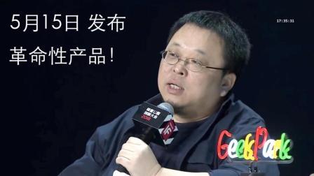 罗永浩现场视频: 5月15日发布革命性产品!