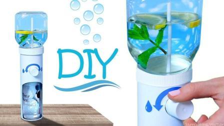 DIY自制的饮水机, 能够让你一次性喝个够!