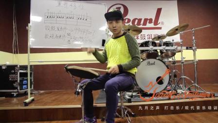 在线指导, 从零学架子鼓架子鼓教学, 爵士鼓教学重音加花练习(11)