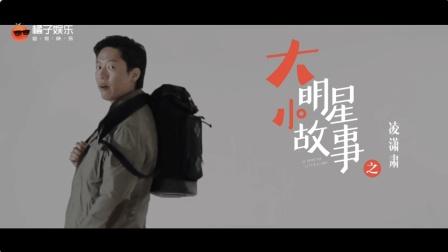 凌潇肃: 痴迷表演是为了让从小的自卑和缺乏安全感, 得到释放