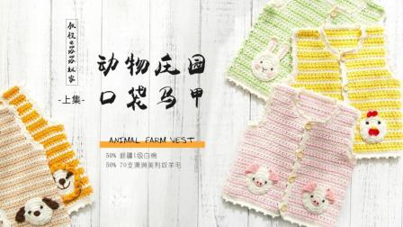 【A382_上集】苏苏姐家_钩针动物庄园口袋马甲_教程编织款式大全