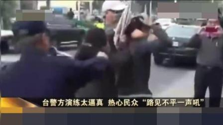 """台湾节目: 警方演练太逼真 热心民众""""路见不平一声吼"""""""