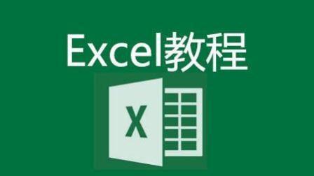 excel函数应用视频 excel的函数公式应用视频 Excel同时冻结首行和尾行的操作技巧视频