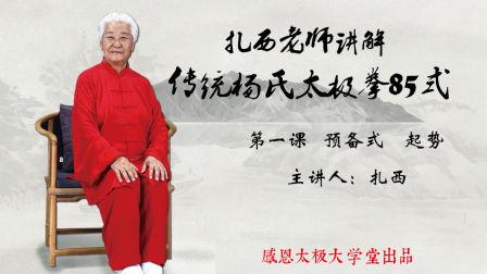 扎西老师讲解传统杨氏太极拳85式第1课