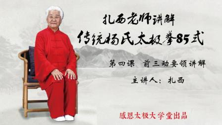 扎西老师讲解传统杨氏太极拳85式第4课
