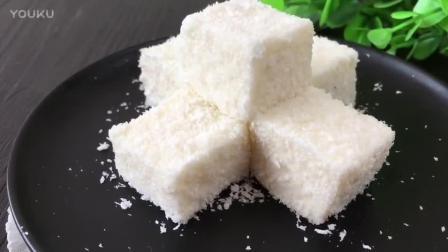 无糖烘焙教程视频教程 椰奶小方的制作方法xp0 烘焙生日蛋糕教程视频