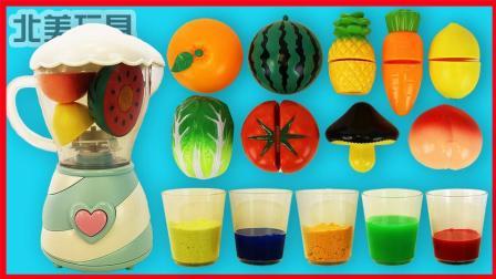 榨汁机厨房玩具做果汁和蔬菜水果切切乐! 433