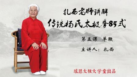 扎西老师讲解传统杨氏太极拳85式第5课